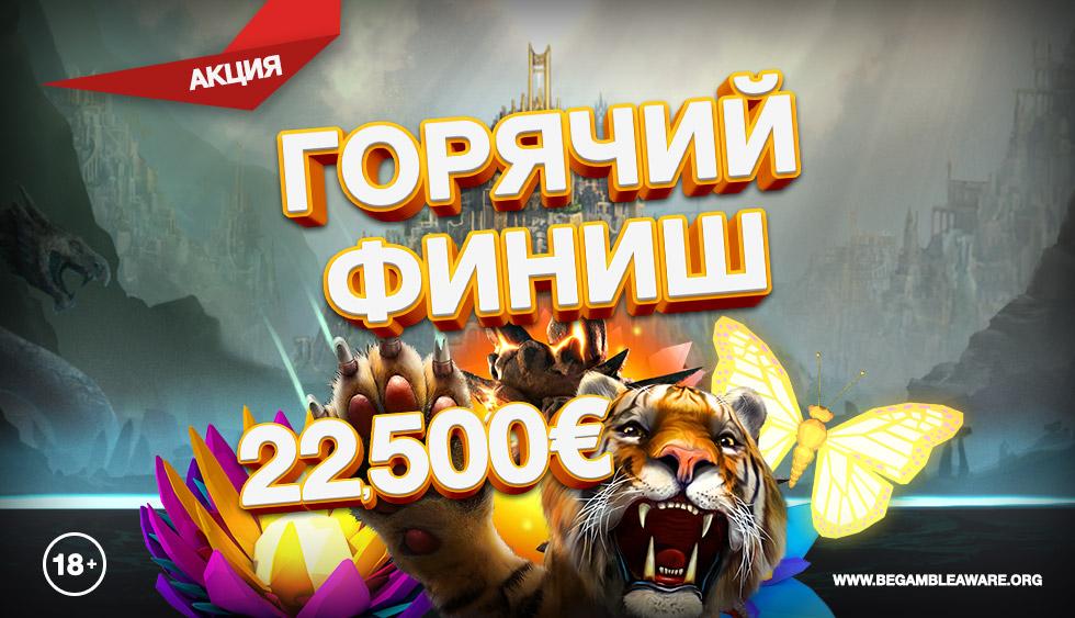 Горячая лотерея от Play Fortuna!