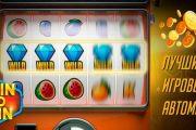 Рейтинг игровых автоматов